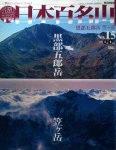 日本百名山small.jpg