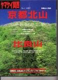 京都北山表紙VS.jpg